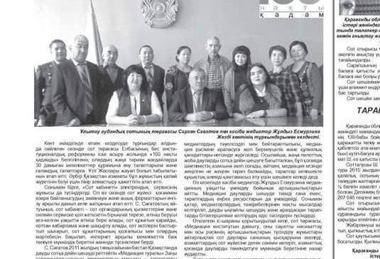 Встреча с медиатором РОО «Центр развития медиации» Есмурзиной Жулдыз в г. Жезказган
