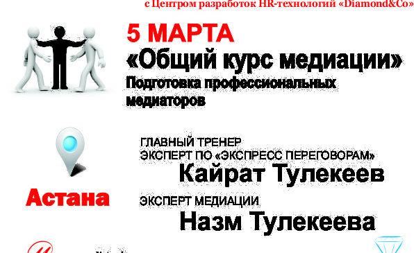 5 МАРТА «Общий курс медиации» г.Астана