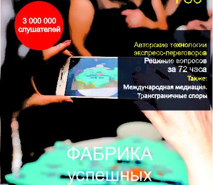 Выпуск №1 Журнал «Фабрика успешных переговоров» РОО «Центр развития медиации»