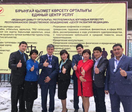 Официальное открытие Единого центра услуг РОО «Центр развития медиаци» г.Тараз