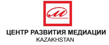 Выпуск профессиональных медиаторов по программе «Общий курс медиаторов»