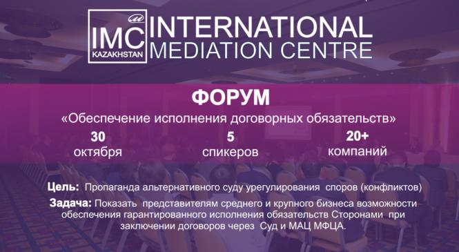 Форум на тему: «Обеспечение гарантии исполнения договорных обязательств»