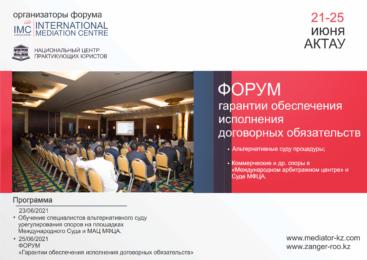 21 — 25 июня 2021  г. Актау ФОРУМ  «Гарантии обеспечения исполнения договорных обязательств»